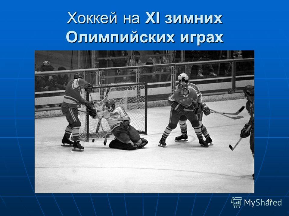 Хоккей на XI зимних Олимпийских играх 49