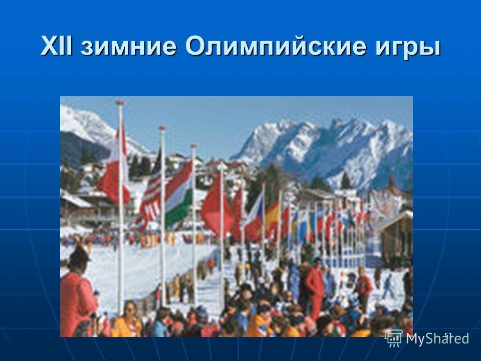 XII зимние Олимпийские игры 51