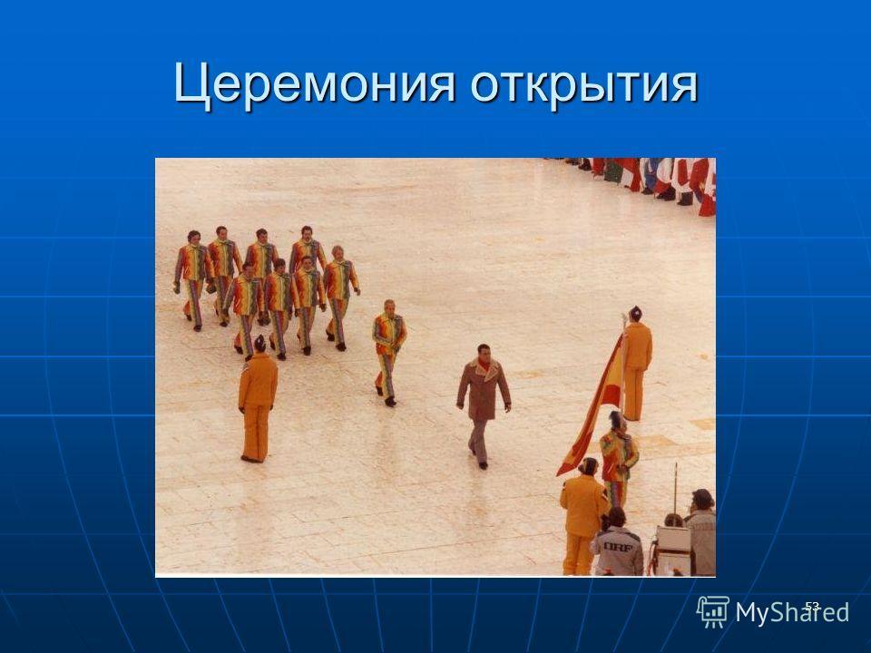 Церемония открытия 53