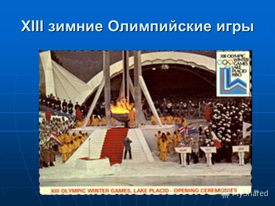 XIII зимние Олимпийские игры 56