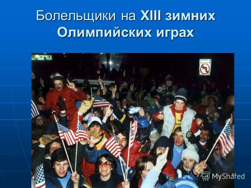 Болельщики на XIII зимних Олимпийских играх 57