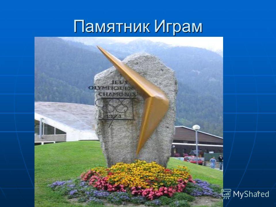 Памятник Играм 6