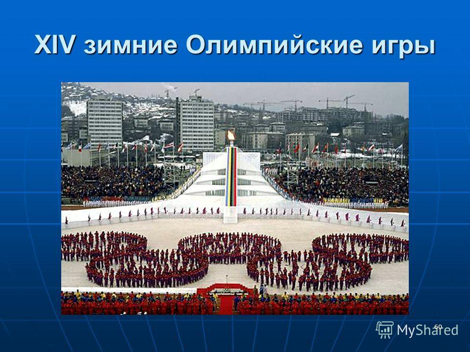 XIV зимние Олимпийские игры 60