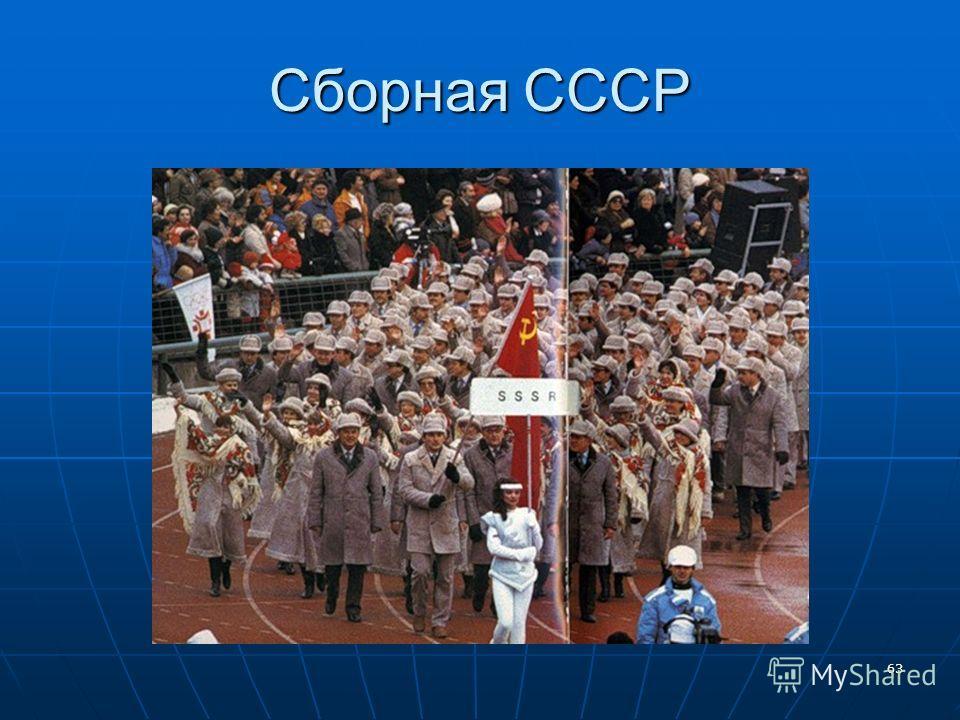 Сборная СССР 63