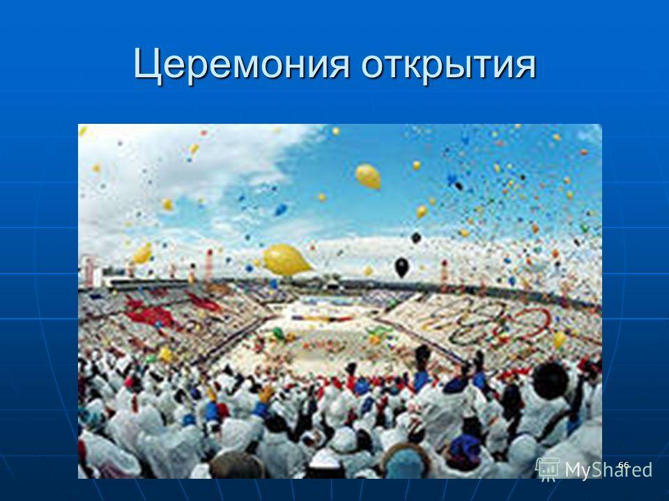 Церемония открытия 66