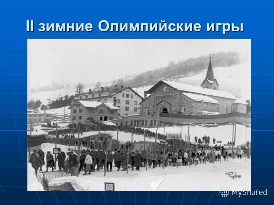 II зимние Олимпийские игры II зимние Олимпийские игры 7