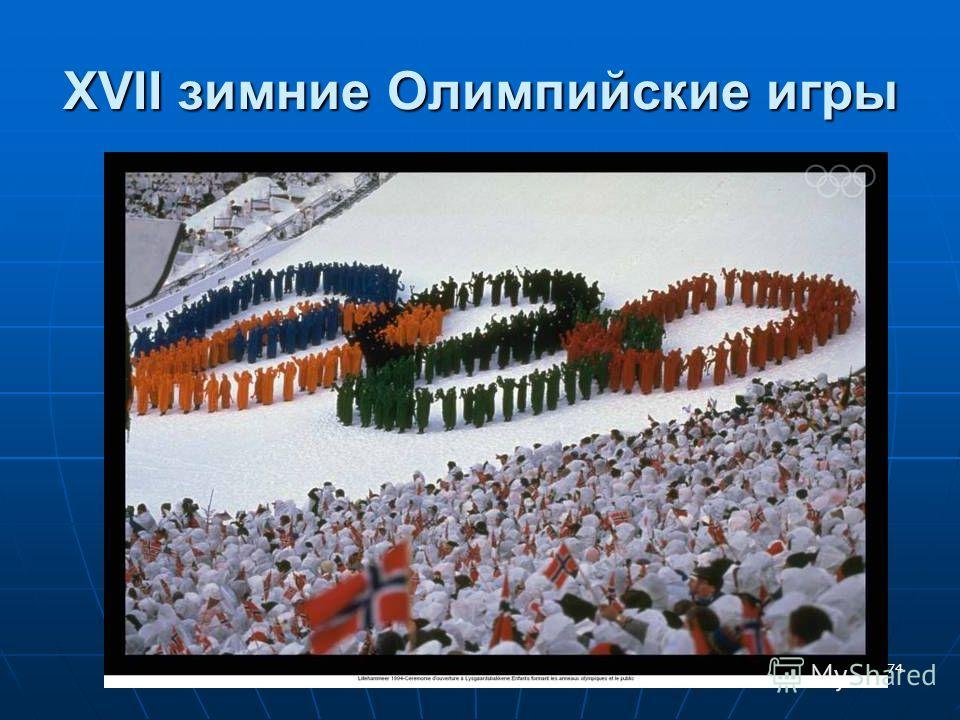 XVII зимние Олимпийские игры 74