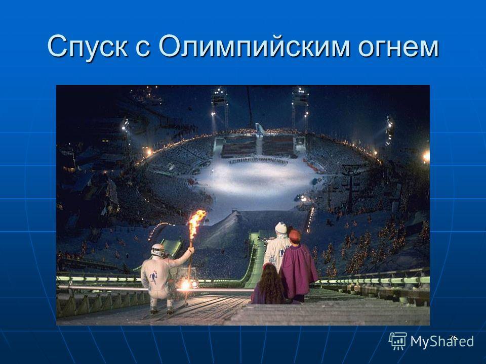 Спуск с Олимпийским огнем 76