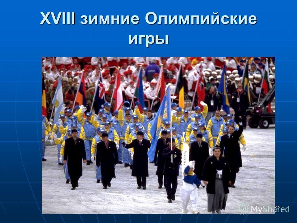 XVIII зимние Олимпийские игры 77