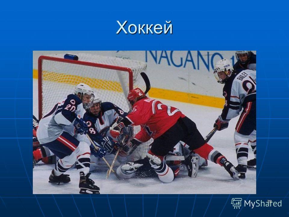 Хоккей 78