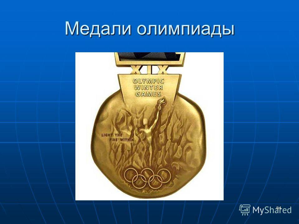 Медали олимпиады 84