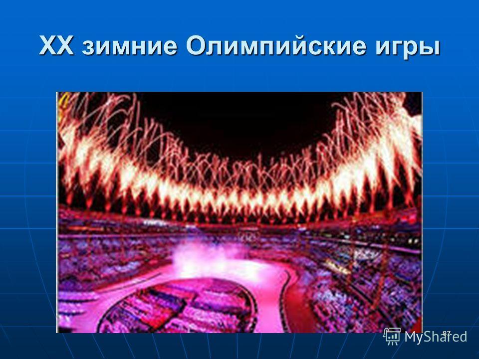 XX зимние Олимпийские игры 87