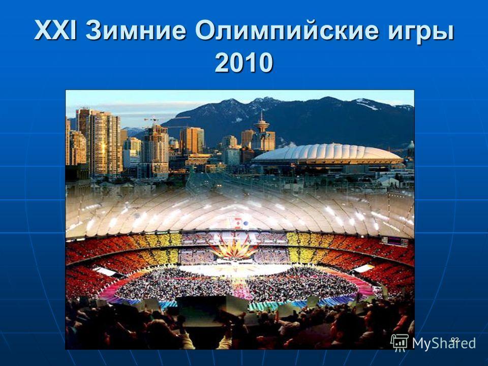 XXI Зимние Олимпийские игры 2010 92