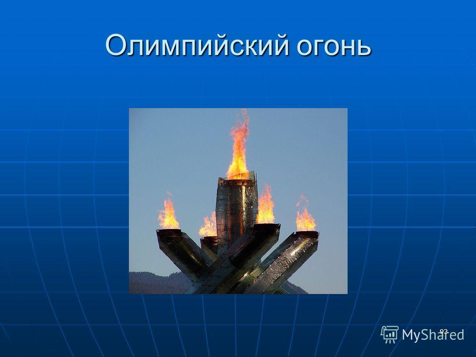 Олимпийский огонь 93