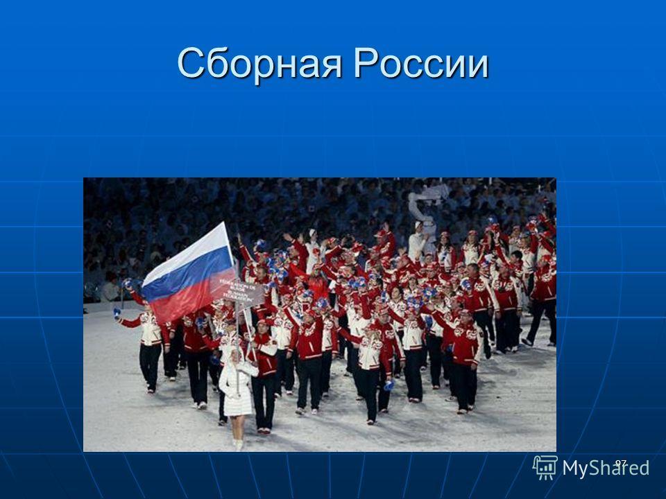 Сборная России 97