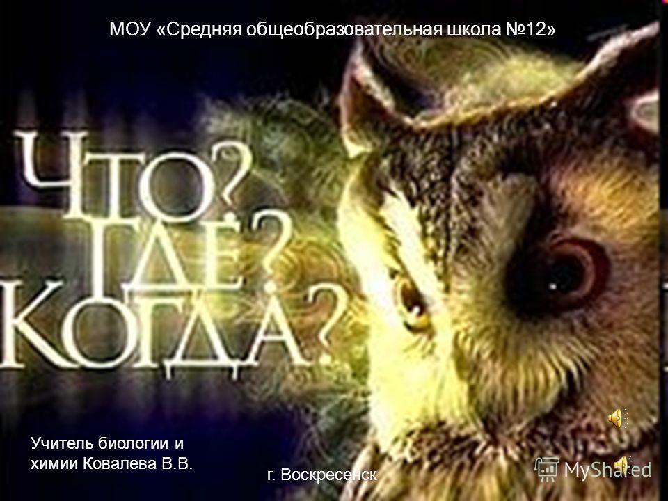 знакомства без регистрации бесплатно г воскресенск