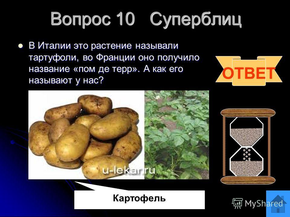 Вопрос 9 В Древнем Риме их называли «невиданно вкусные оранжевые армянские яблоки». Карл Линней увековечил «армянское» происхождение этого культурного растения в его названии- армения ка вульгарис. Что это за растение? В Древнем Риме их называли «нев