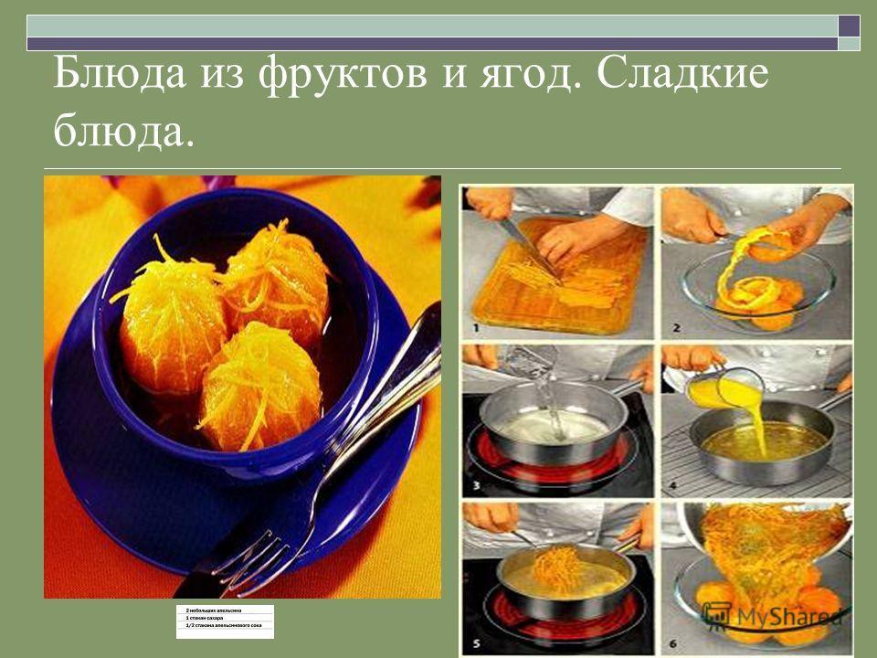 Блюда из фруктов и ягод. Сладкие блюда.