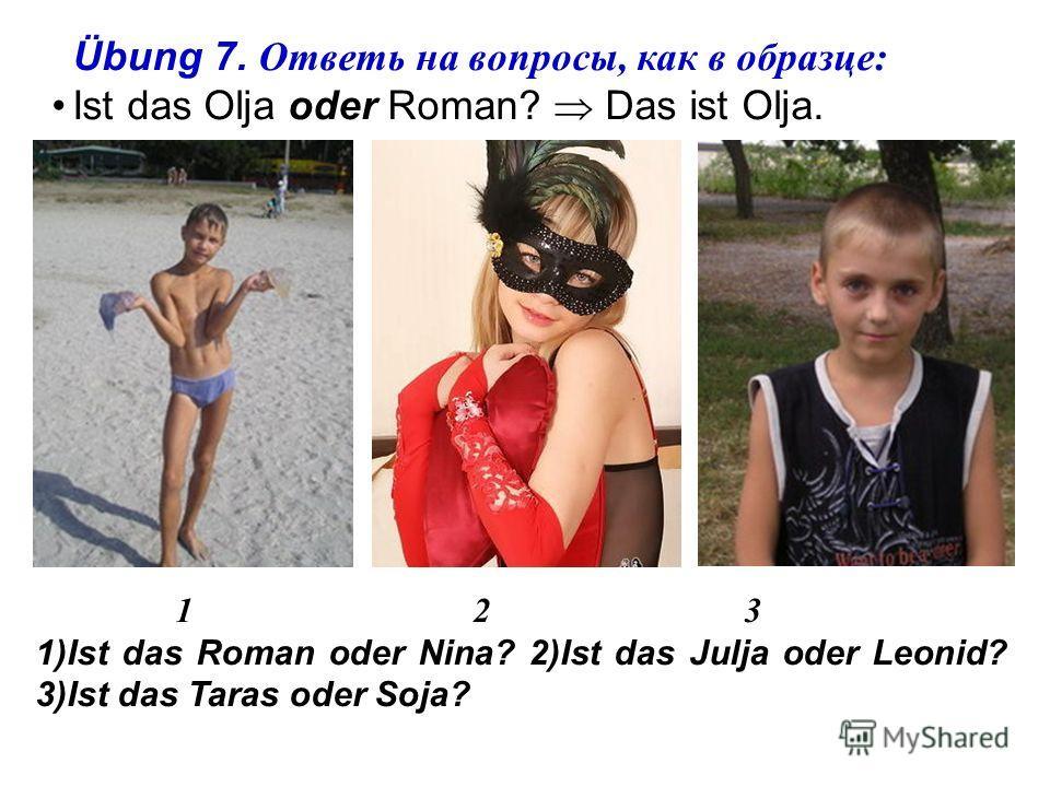 Das sind …… nicht Wadim. Ist das …… Olja und Katja. Nein, das ist …… ist das? Wer …… Denis? Übung 6. Составьте предложения.