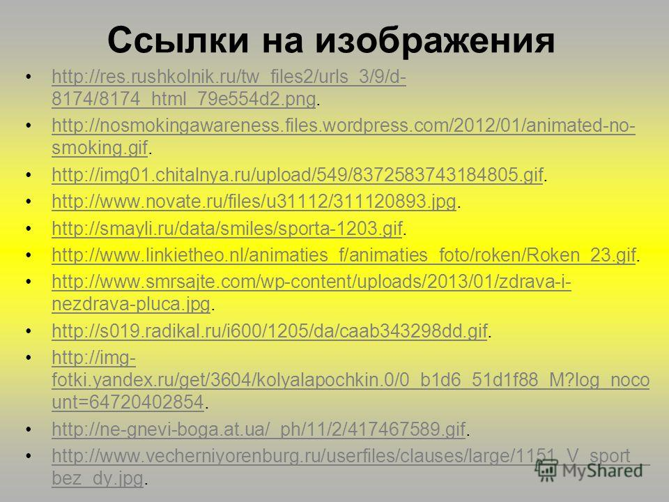 http://res.rushkolnik.ru/tw_files2/urls_3/9/d- 8174/8174_html_79e554d2.png.http://res.rushkolnik.ru/tw_files2/urls_3/9/d- 8174/8174_html_79e554d2. png http://nosmokingawareness.files.wordpress.com/2012/01/animated-no- smoking.gif.http://nosmokingawar