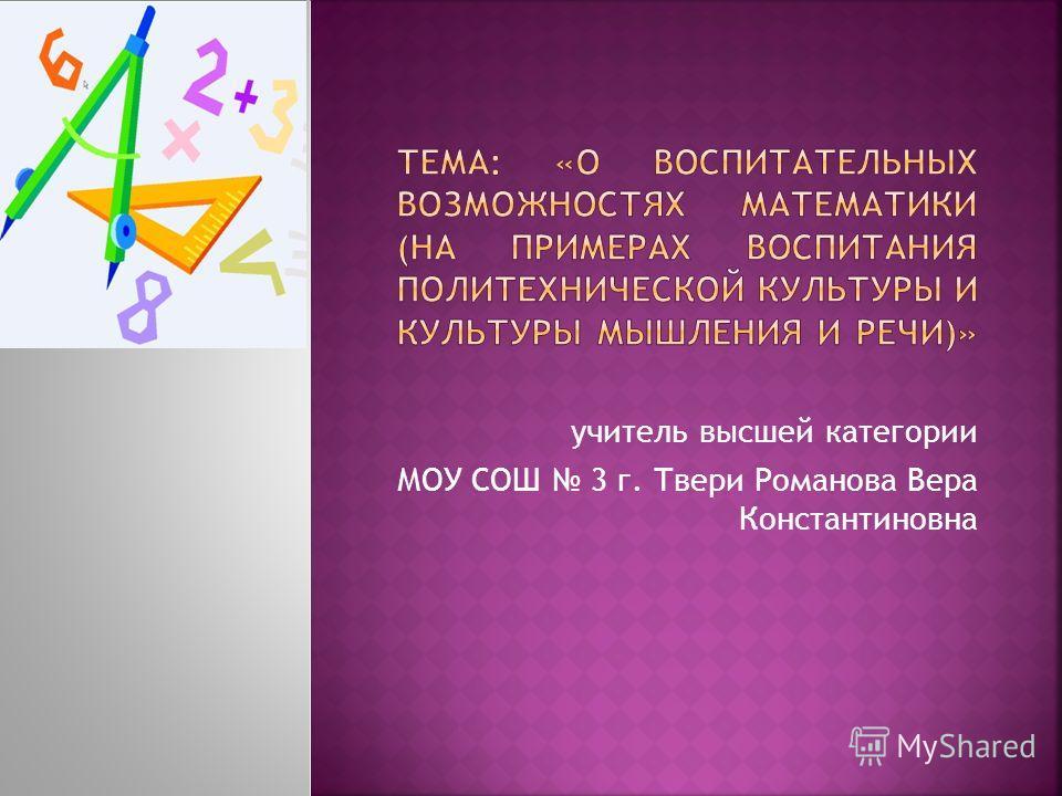 учитель высшей категории МОУ СОШ 3 г. Твери Романова Вера Константиновна