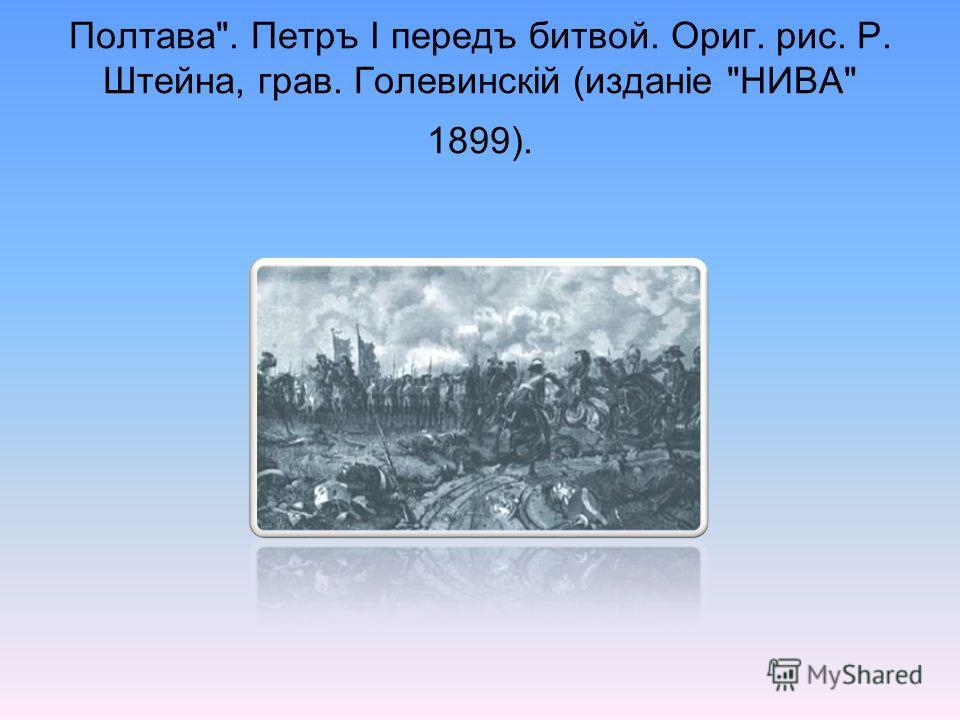 Полтава. Петръ I передъ битвой. Ориг. рис. Р. Штейна, грав. Голевинскiй (изданiе НИВА 1899).