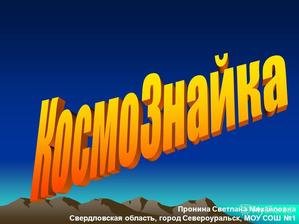 Пронина Светлана Михайловна Свердловская область, город Североуральск, МОУ СОШ 1