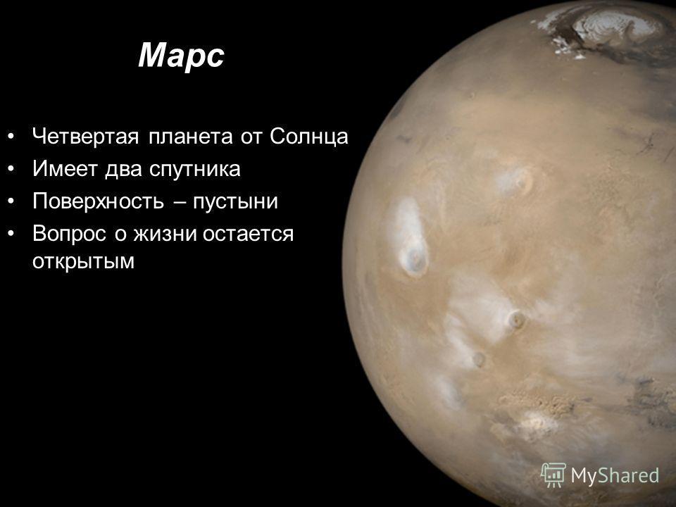 Марс Четвертая планета от Солнца Имеет два спутника Поверхность – пустыни Вопрос о жизни остается открытым