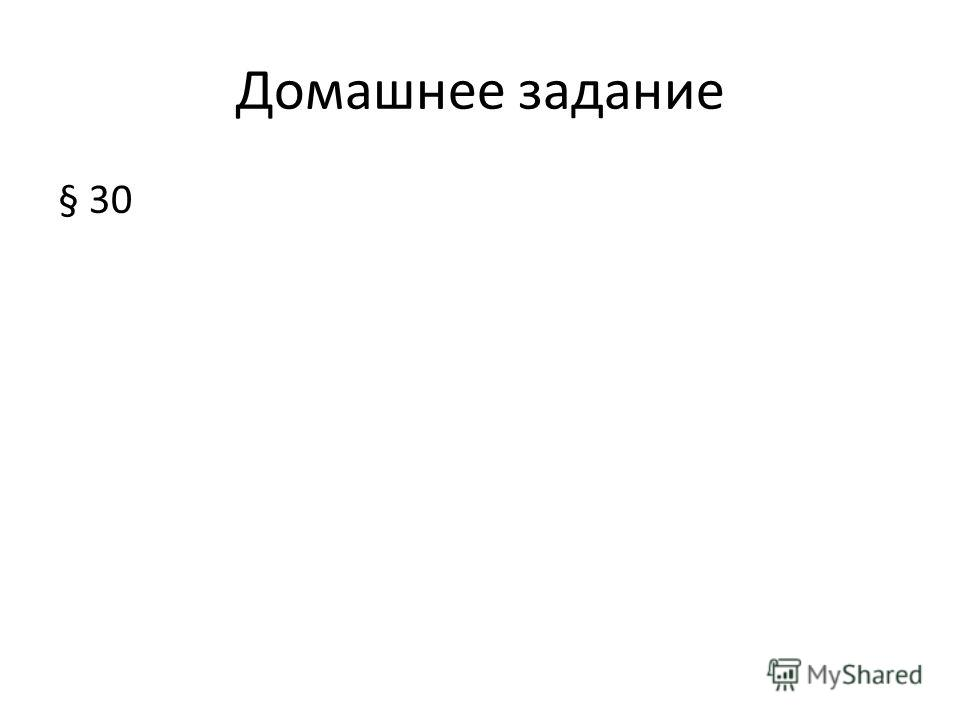 Домашнее задание § 30