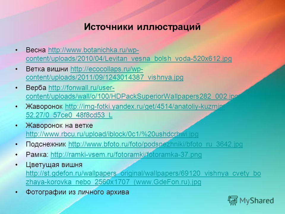 Весна http://www.botanichka.ru/wp- content/uploads/2010/04/Levitan_vesna_bolsh_voda-520x612.jpghttp://www.botanichka.ru/wp- content/uploads/2010/04/Levitan_vesna_bolsh_voda-520x612. jpg Ветка вишни http://ecocollaps.ru/wp- content/uploads/2011/09/124