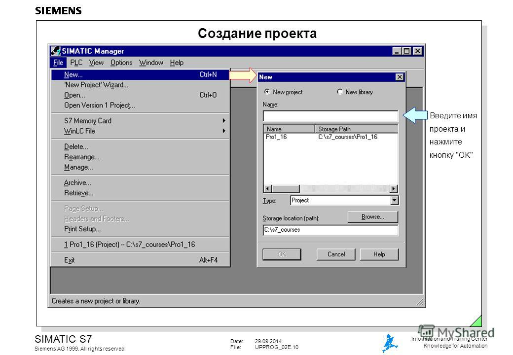 Date:29.09.2014 File:UPPROG_02E.10 SIMATIC S7 Siemens AG 1999. All rights reserved. Information and Training Center Knowledge for Automation Создание проекта Введите имя проекта и нажмите кнопку OK