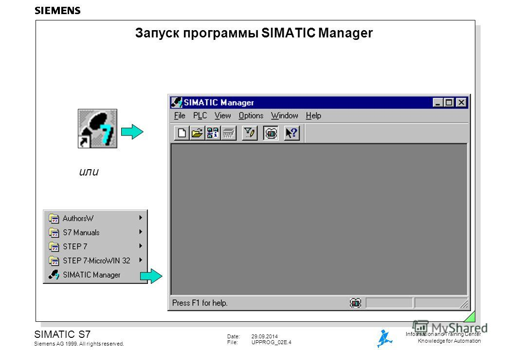 Date:29.09.2014 File:UPPROG_02E.4 SIMATIC S7 Siemens AG 1999. All rights reserved. Information and Training Center Knowledge for Automation Запуск программы SIMATIC Manager или
