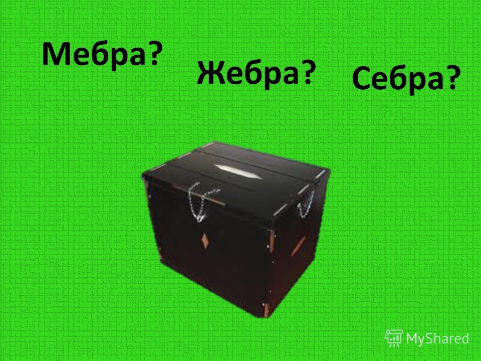 Отгадайте, какие животные прячутся в ящике у фокусника? Упражнение на развитие ассоциативного мышления.