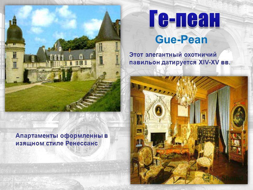 Этот элегантный охотничий павильон датируется XIV-XV вв. Апартаменты оформлены в изящном стиле Ренессанс Gue-Pean