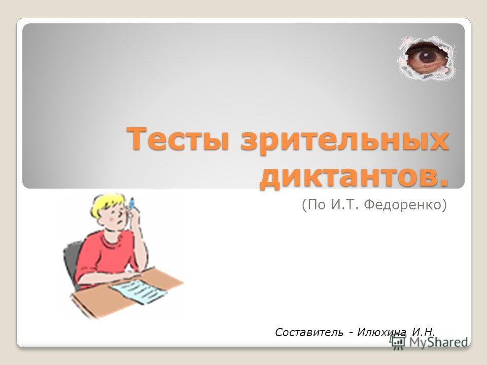 Тесты зрительных диктантов. (По И.Т. Федоренко) Составитель - Илюхина И.Н.