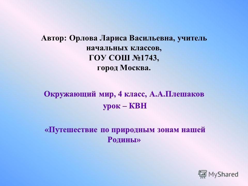 Автор: Орлова Лариса Васильевна, учитель начальных классов, ГОУ СОШ 1743, город Москва.