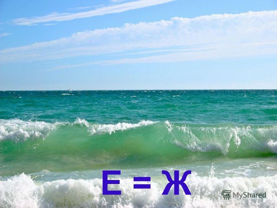 Е = Ж