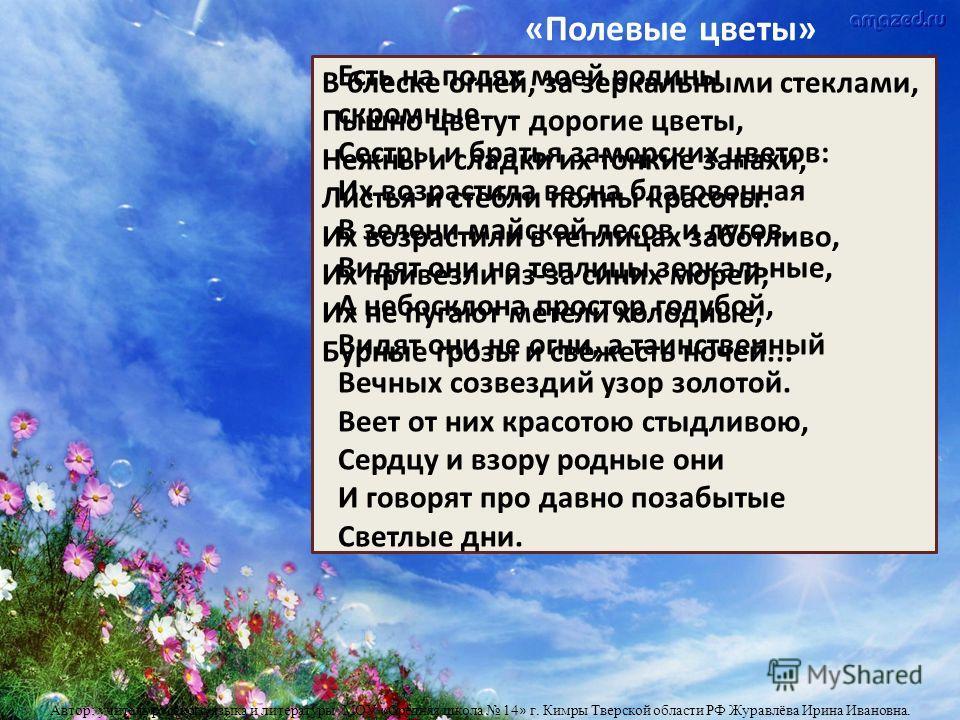 11 В блеске огней, за зеркальными стеклами, Пышно цветут дорогие цветы, Нежны и сладки их тонкие запахи, Листья и стебли полны красоты. Их возрастили в теплицах заботливо, Их привезли из-за синих морей; Их не пугают метели холодные, Бурные грозы и св