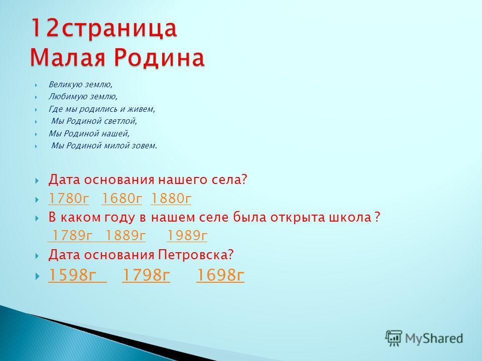 1. Основным документ гражданина является…? Студенческий билет Свидетельство о рождении паспорт 2. Во сколько лет получают паспорт? 18 14 20