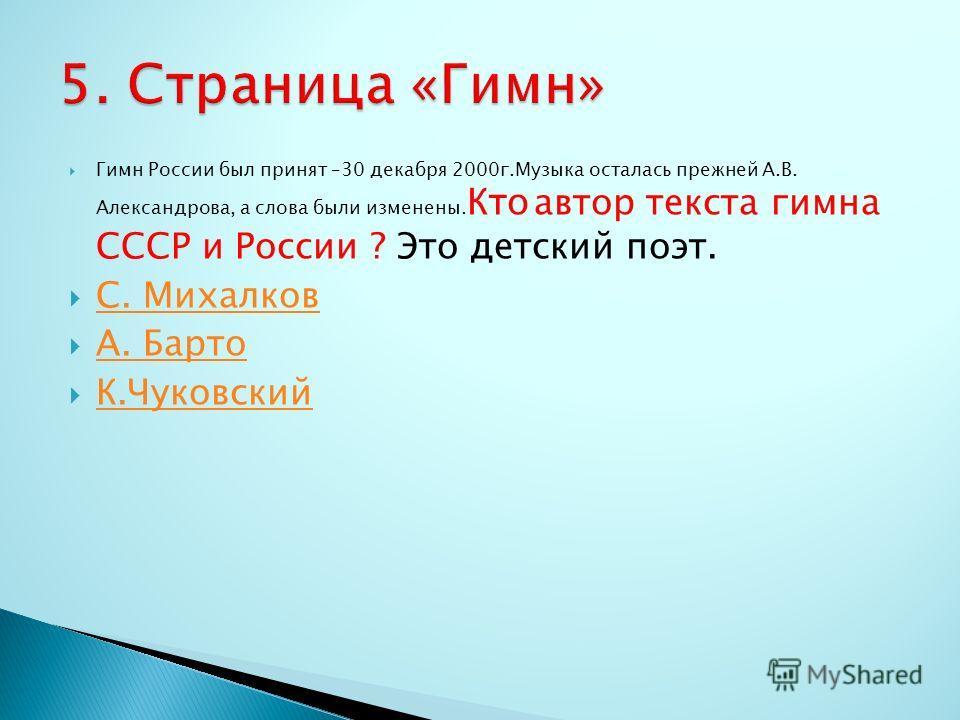 двухглавый орел на красном фоне является символом России более 5 ого лет.Две головы орла напоминают о исторической необходимости для России обороны от запада до востока.Одна голова смотрит в Европу, другая в Азию. 1. Сколько корон в гербе? 1 2 3 2. Ч
