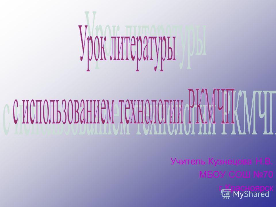 Учитель Кузнецова Н.В. МБОУ СОШ 70 г.Красноярск