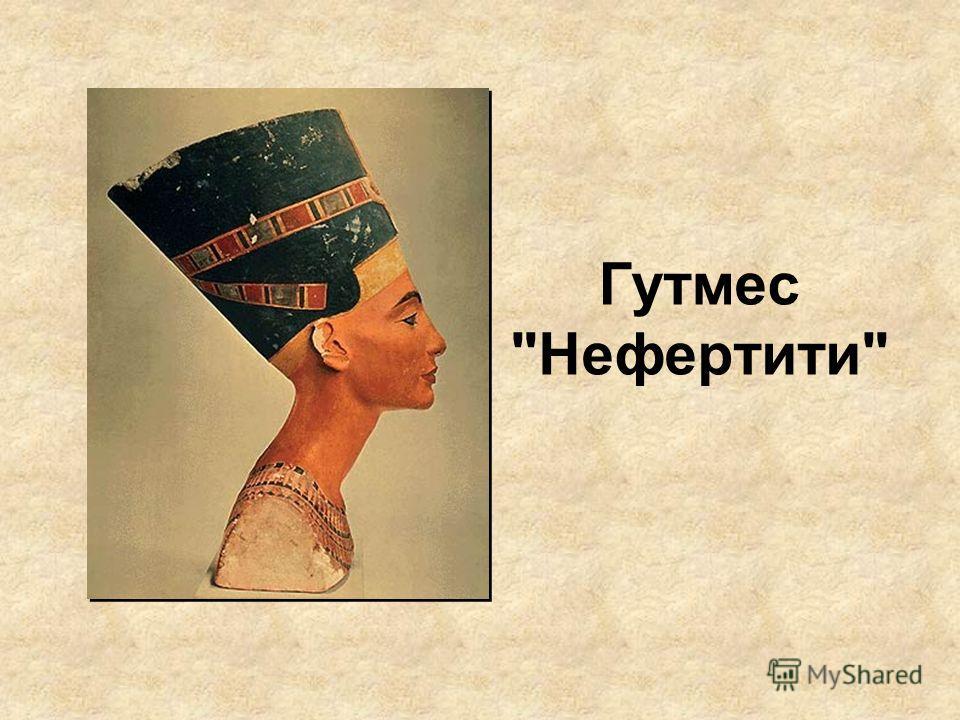 Гутмес Нефертити