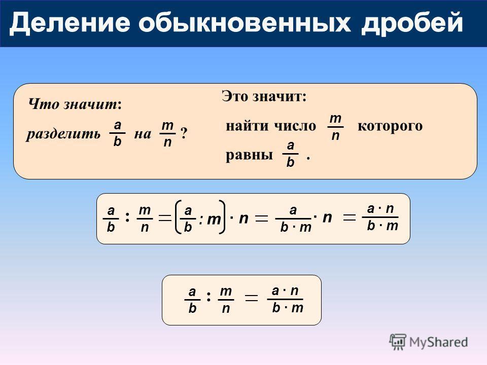 b a n m : Что значит: разделить на ? n m b a Это значит: найти число которого равны. n m b a b a : m · n b · mb · m a · n· n b · mb · m a · na · n b a n m : b · mb · m a · na · n