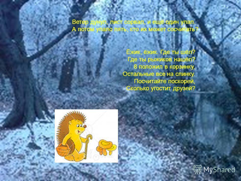 Сумма чисел 4 и 3 7 увеличь на 3 Соседи числа 8 Какое число меньше 5 на 2 Сколько предметов в одной паре? 4 без 2 Назови числа больше 5 Как нужно вести себя в зимнем лесу ? Добро пожаловать!