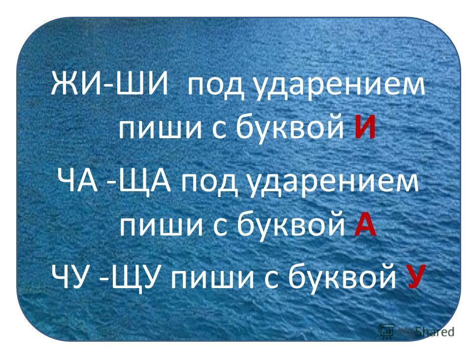 [ж], [ш], [ч], [щ] ([ж], [ш] – всегда твердые звуки; [ч], [щ] – всегда мягкие звуки. Ж Ш Ч Щ