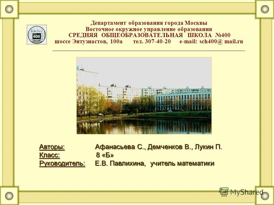 Департамент образования города Москвы Восточное окружное управление образования СРЕДНЯЯ ОБЩЕОБРАЗОВАТЕЛЬНАЯ ШКОЛА 400 шоссе Энтузиастов, 100 а тел. 307-40-20 e-mail: sch400@ mail.ru _______________________________________________________________ Авто
