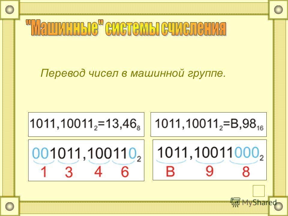 Перевод чисел в машинной группе.