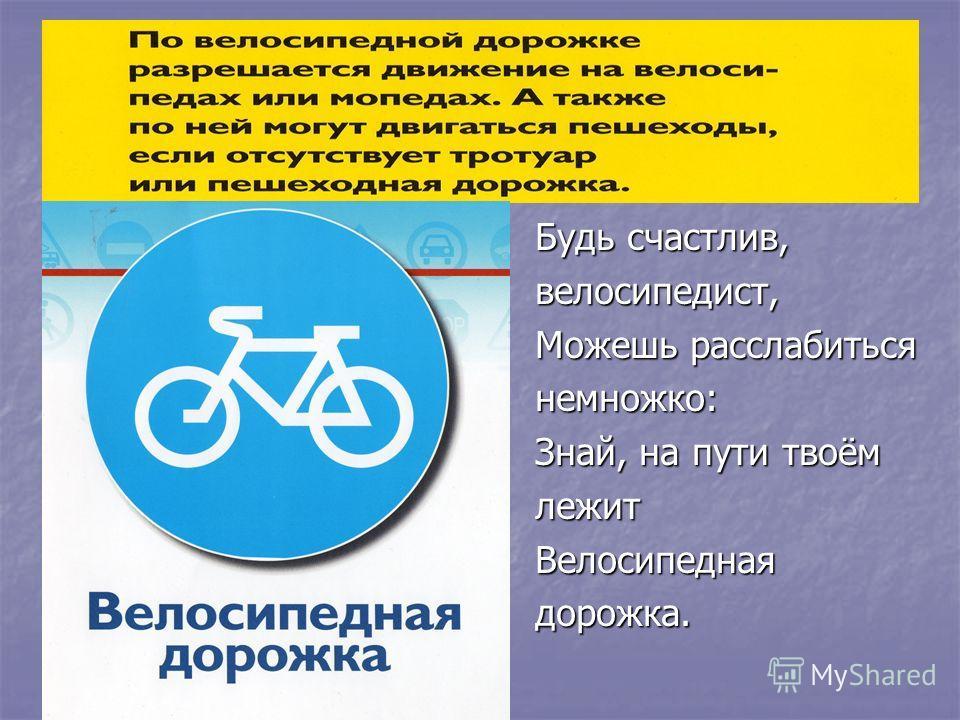 Будь счастлив, велосипедист, Можешь расслабиться немножко: Знай, на пути твоём лежит Велосипеднаядорожка.