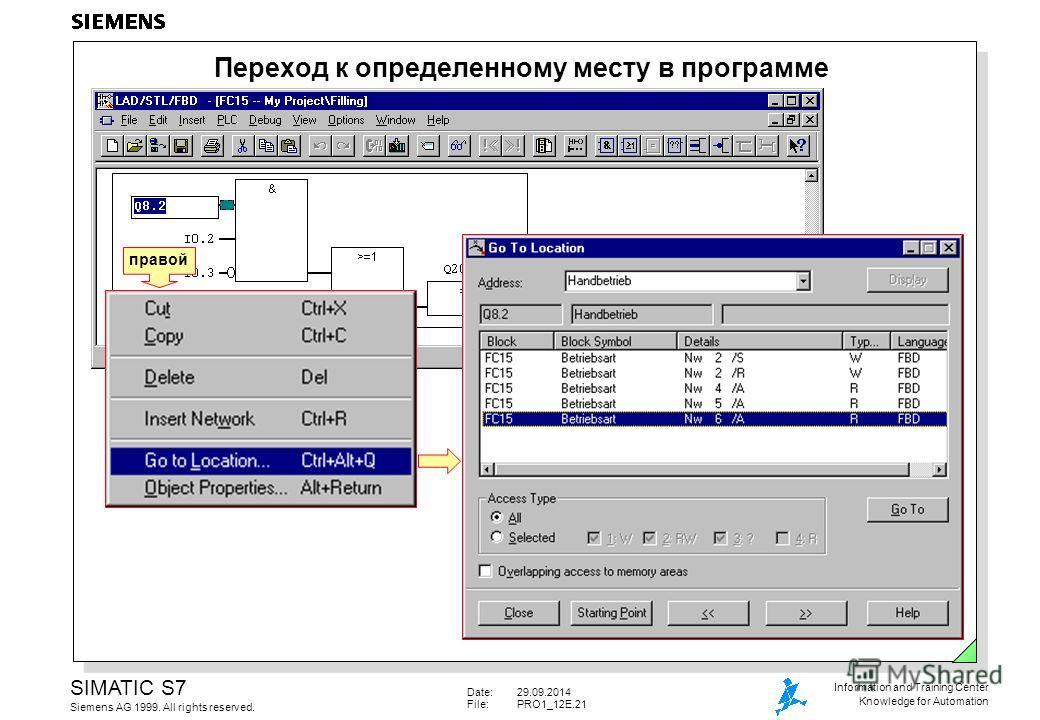 Date:29.09.2014 File:PRO1_12E.21 SIMATIC S7 Siemens AG 1999. All rights reserved. Information and Training Center Knowledge for Automation Переход к определенному месту в программе правой