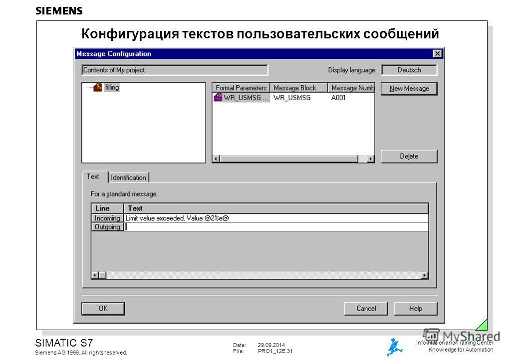 Date:29.09.2014 File:PRO1_12E.31 SIMATIC S7 Siemens AG 1999. All rights reserved. Information and Training Center Knowledge for Automation Конфигурация текстов пользовательских сообщений